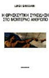 L. Giussani, La coscienza religiosa - greco