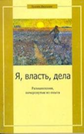 Giussani, L'io, il potere, le opere - russo