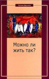 Giussani, Si può vivere così? - russo