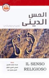 Giussani, Il senso religioso, arabo, Il Cairo