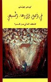 Giussani, All'origine della pretesa, arabo