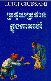 L. Giussani, Il rischio educativo - cambogiano