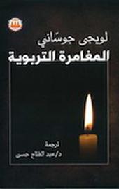 Luigi Giussani, Il rischio educativo (arabo)