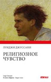 Giussani, Il senso religioso - russo