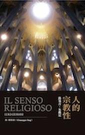 Luigi Giussani, Il senso religioso - cinese