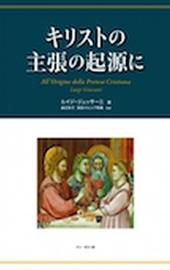 Luigi Giussani, キリストの主張の起源に (giapponese)