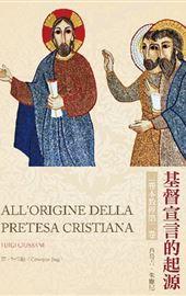 Giussani, All'origine della pretesa cristiana (cinese) Taiwan 2017