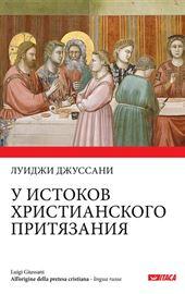 Luigi Giussani, All'origine della pretesa cristiana - russo