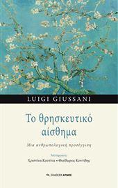 Luigi Giussani, Il senso religioso, traduzione greca